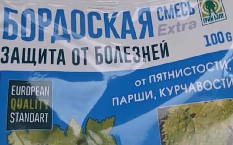 bordosskaya-zhidkost-kak-prigotovit-Paket